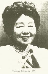 Hawaii Takata - Usui Shiki Ryoho Reiki 2