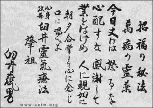 Reiki principes - Reiki Gokai